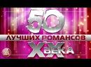 50 ЛУЧШИХ РОМАНСОВ XX ВЕКА  САМЫЕ ЗНАМЕНИТЫЕ И ЛЮБИМЫЕ ХИТЫ НА ВСЕ ВРЕМЕНА