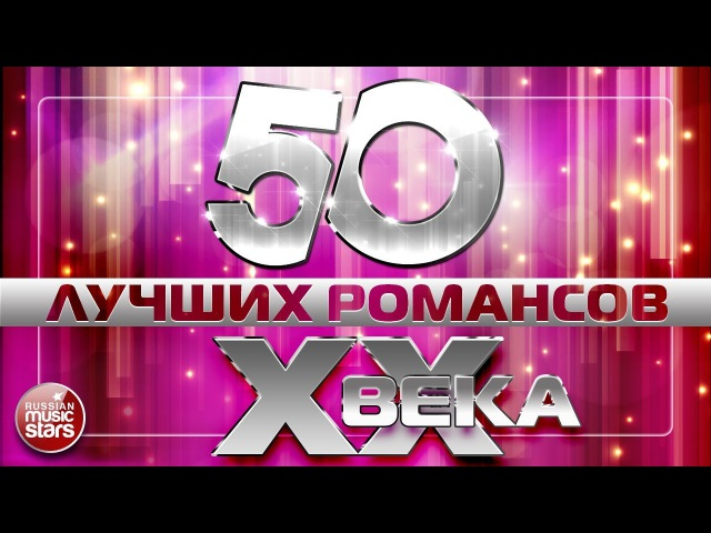 50 ЛУЧШИХ РОМАНСОВ XX ВЕКА ❀ САМЫЕ ЗНАМЕНИТЫЕ И ЛЮБИМЫЕ ХИТЫ НА ВСЕ ВРЕМЕНА ❀