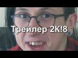 Слепой Горностай Трейлер 2К!8