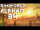 Прохождение RimWorld ИЗГНАННИК 34 СКЛАДЫ