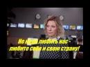 Вас обманывают каждый день Захарова разоблачила ложь Киева по поводу Тимошенко