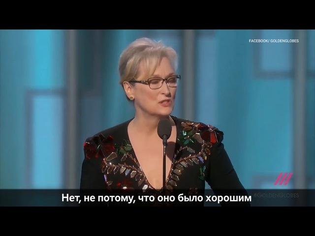 Яркая речь Мерил Стрип на «Золотом глобусе»