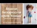 Часть 2 Кукла Ксюша ВидеоМК Sparrow Dreamer