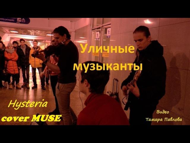 Уличные музыканты Hysteria cover MUSE Купчино 2018 Тамара Павлова