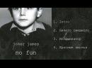 Joker James - No Fun, 2016 full EP текст