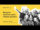 Вводный урок по digital дизайну Moscow Digital Academy