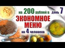 Экономное меню на день №7 Простые блюда на завтрак обед и ужин Блюда для экономного меню