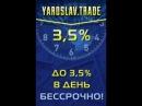 Вывод 20 03 18 YAROSLAV TRADE