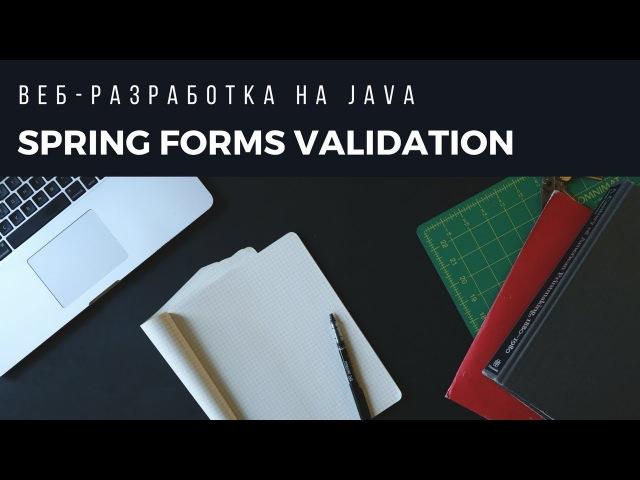 Веб-разработка на Java. Урок 10. Spring forms validation.