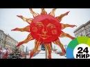 Последний день Масленицы: москвичи широко провожают зиму - МИР 24
