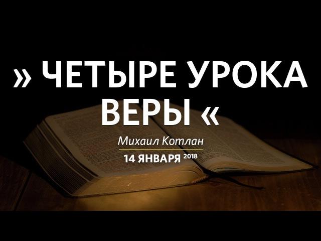 Церковь Слово жизни, Железнодорожный. Воскресное богослужение, Михаил Котлан 14...