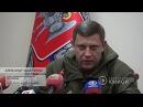 Глава ДНР о громких высказываниях политиков. 15.12.2017, От первого лица
