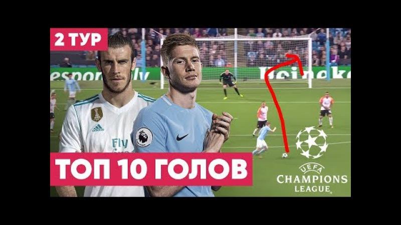 Лучшие голы 2 тура Лиги Чемпионов 17/18 | Best goals of the 2nd round of the Champions League