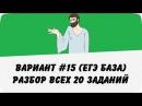 🔴 ВАРИАНТ 15 (РАЗБОР ВСЕХ 20 ЗАДАНИЙ) ЕГЭ БАЗА ПО МАТЕМАТИКЕ (ШКОЛА ПИФАГОРА)