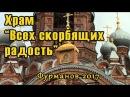 Храм во имя иконы Божьей Матери Всех скорбящих Радость | Фурманов 2017