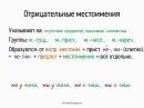Отрицательные местоимения (6 класс, видеоурок-презентация)