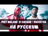 РУССКИЙ ПЕРЕВОД POST MALONE 21 SAVAGE - ROCKSTAR (RUSSIAN COVER)