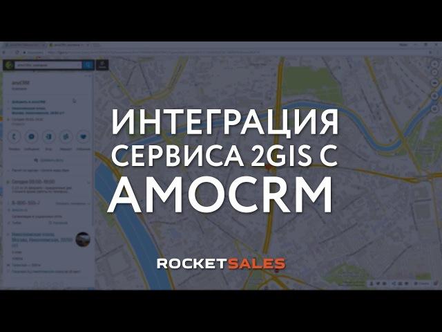 Интеграция amoCRM с 2GIS. Разработка RocketSales