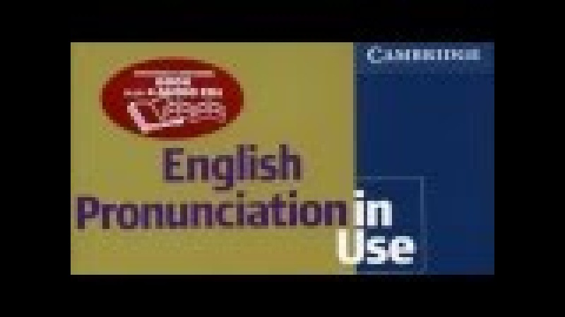 English Pronunciation in Use ( bookAudio CD)