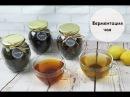 Чай из листьев яблони груши и малины Ферментация чая