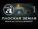 ПЛОСКАЯ ЗЕМЛЯ Земля до начала времени