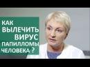 Вирус папилломы человека лечение. 😟 Как своевременно диагностировать вирус папилломы человека?