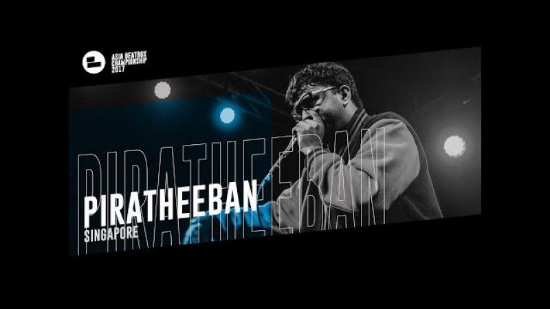 Piratheeban(SG) Asia Beatbox Championship 2017 Solo Elimination
