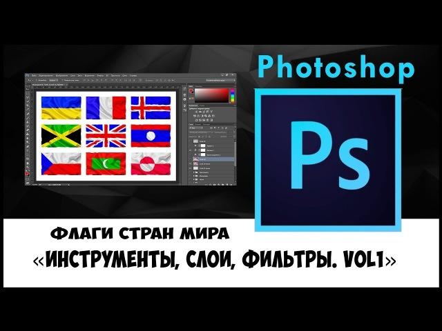 Уроки Photoshop. Vol 1. Инструменты, слои, фильтры.