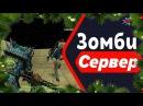 Counter-Strike 1.6:Зомби сервер ~Эффект Смерти~ [FREE VIP] 465 cерия [СУПЕР-ВИП МЕГА-АДМИН ПРЕМИ