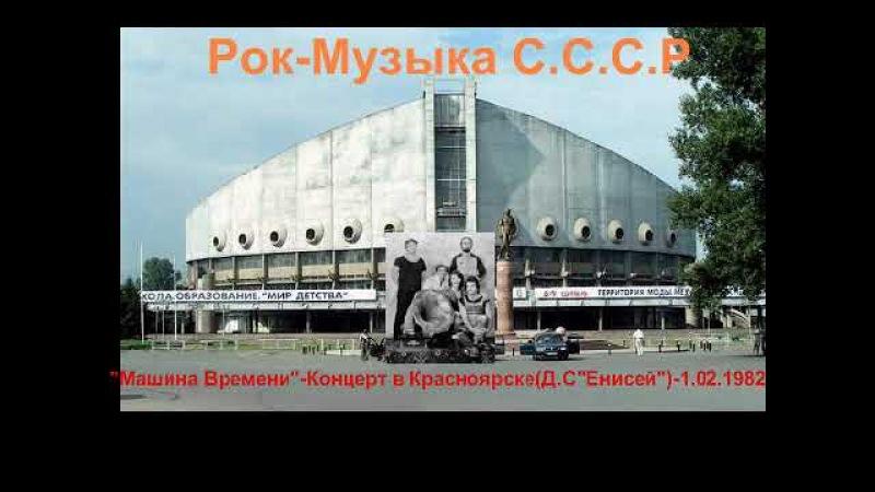 Машина Времени- Концерт в Красноярске(Дворец СпортаЕнисей)-1.02.1982-Раритет!