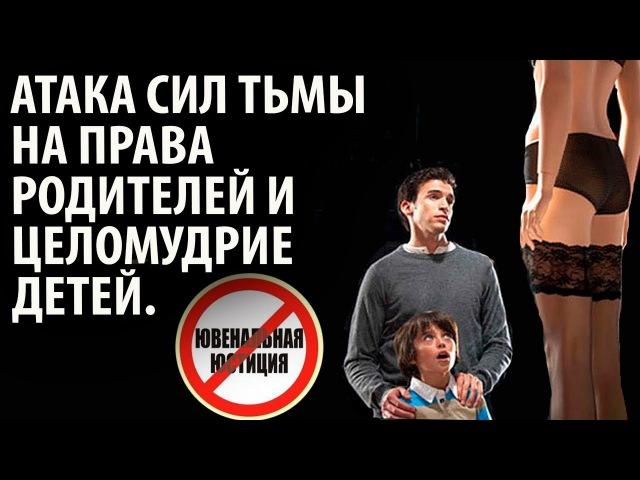 Атака сил тьмы на права родителей и целомудрие детей.