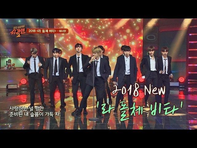 완전체 출격♡ 워너원(Wanna One)의 '2018 라 돌체 비타(La Dolce Vita)'♪ 투유 프로젝트 - 슈가맨2 95