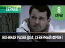 Военная разведка. Северный фронт 8 серия 2012 HD 1080p