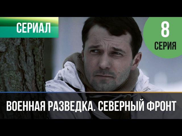 Военная разведка. Северный фронт 8 серия (2012) HD 1080p