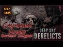 КЛОН DARKEST DUNGEON ● Первый взгляд на Deep Sky Derelicts