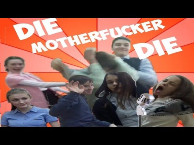 DIE MOTHERFUCKER DIE/НОВАЯ БИТВА/ЭКШН