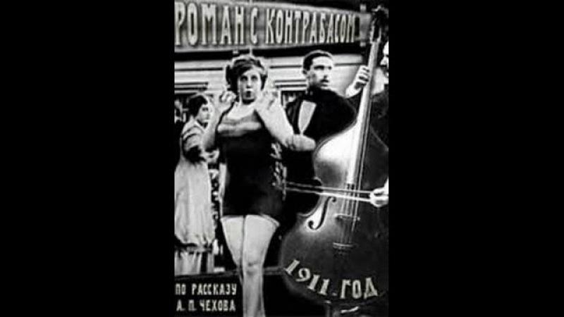Роман с контрабасом / Romance with a Double Bass (1911) фильм смотреть онлайн