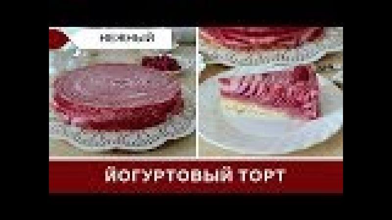 Йогуртовый Торт С Бисквитом И Малиной