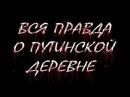 Житель сибирского села снял 4 серийную правду о путинской деревне YouTube