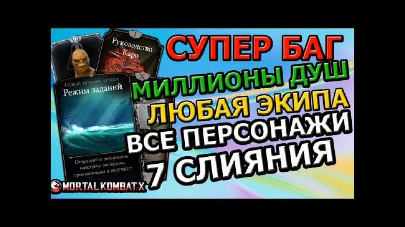 СУПЕР БАГ 100%  МИЛЛИОНЫ ДУШ  ПЕРСЫ 7 СЛИЯНИЯ  ЛЮБАЯ ЭКИПА  Mortal Kombat X mobile(ios)