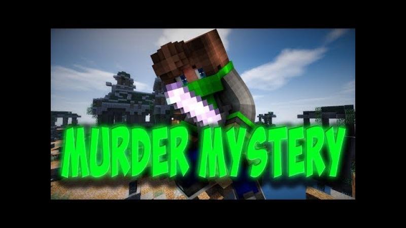 МОЙ ДРУГ РАЗДЕЛСЯ НА СЕРИИ!? ДЕБИЛЫ В MURDER MYSTERY! MURDER MYSTERY 3