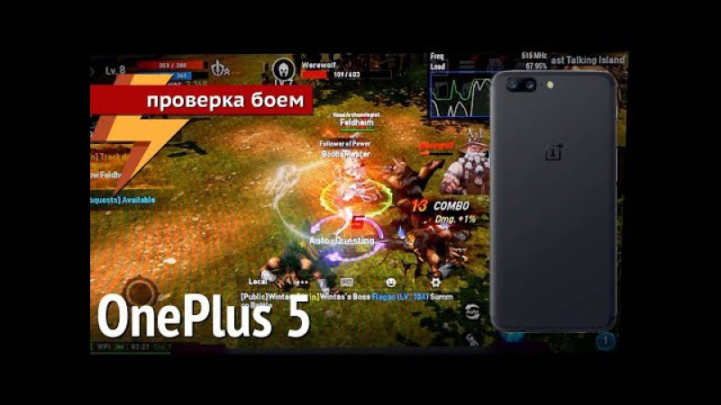 OnePlus 5 - Проверка Боем 49 (ARGUMENT600)