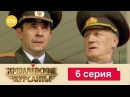 Кремлевские Курсанты 6