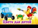 Синий трактор песня для детей учим цвета Семья пальчиков обучающий мультик