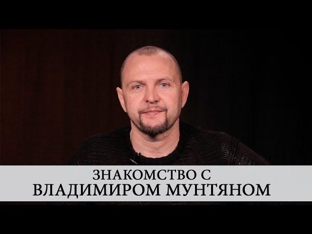 Валентин Кольба — Мое знакомство с Владимиром Мунтяном
