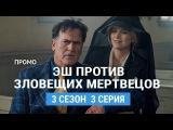 Эш против Зловещих мертвецов 3 сезон 3 серия Русское промо