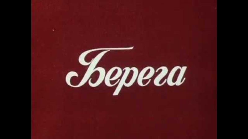 Берега. 1 серия (Грузия-фильм, 1977). Драма, экранизация | Золотая коллекция