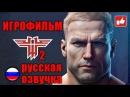 ИГРОФИЛЬМ Wolfenstein 2 The New Colossus все катсцены на русском PC прохождение без комментариев