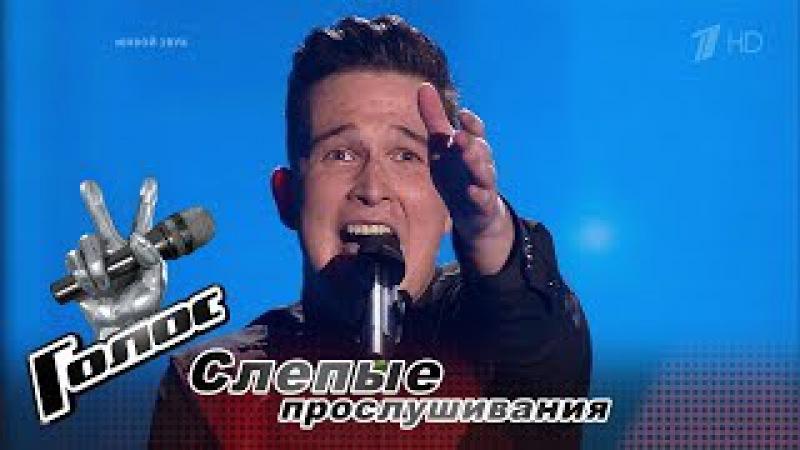 Иван Вахрушев «Океанами стали» - Слепые прослушивания - Голос - Сезон 6