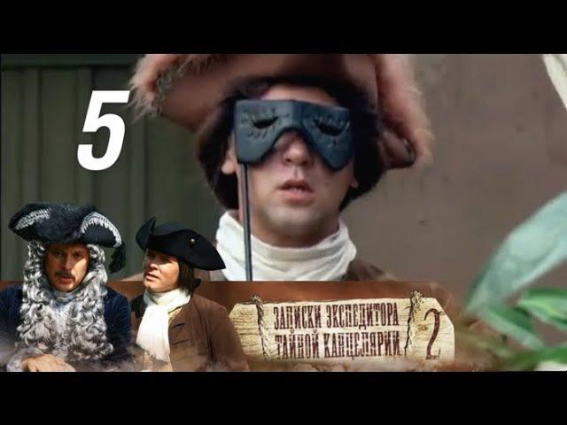 Записки экспедитора Тайной канцелярии 2 сезон 5 серия - Месть (2012)